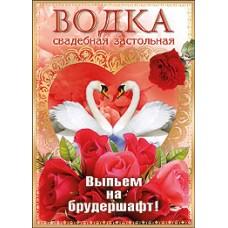 "Наклейка на бутылку ""Водка свадебная застольная"" №155101.4-80"