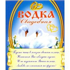 """Наклейка на бутылку """"Водка свадебная"""" №47.2"""