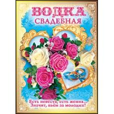 """Наклейка на бутылку """"Водка свадебная"""" №12393.4-80"""