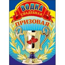 """Наклейка на бутылку """"Водка свадебная Призовая"""" №13097.4-80"""