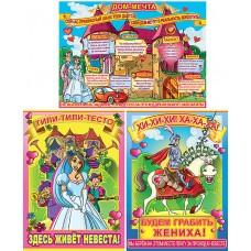 Комплект плакатов на выкуп невесты  3 штуки №60660.95