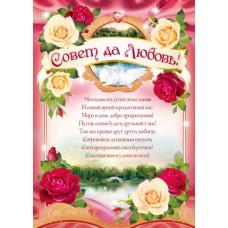 "Плакат ""Совет да любовь!"" 1 шт.№021730769.31"