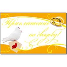 Приглашение на свадьбу размер:70х120мм №1653264.4-50