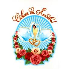 Рушник (габардин) Совет да любовь 0,36х1,5м №17.84