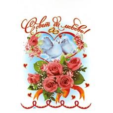 Рушник (габардин) Совет да любовь 0,36х1,5м №23.84