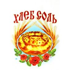 Рушник (габардин) Хлеб соль 0,36х1,5м №7.84