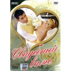 Свадебный вальс №1.149 DVD