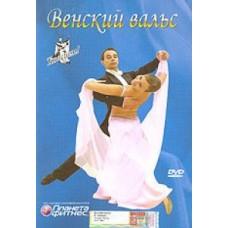 Венский вальс №2.216 DVD