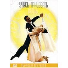 Учись танцевать: Вальс №4.149 DVD