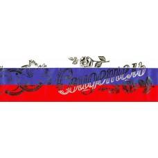 """Лента """"Почётный Свидетель"""" полиэстр флаг №31.60"""