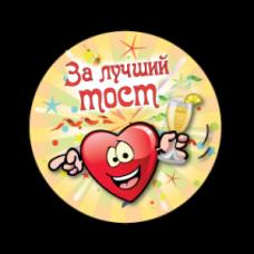 """Значок-медаль """"За лучший тост"""" SvetikFantasy №18.12"""