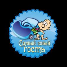 """Значок-медаль """"Самый юный гость"""" SvetikFantasy №22.12"""