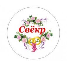 """Значок-медаль """"Свёкр"""" №25.12"""
