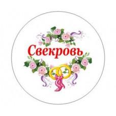 """Значок-медаль """"Свекровь"""" №26.12"""