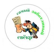"""Значок-медаль """"Самый заботливый свёкр"""" №36.12"""