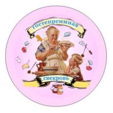 """Значок-медаль """"Гостепреимная свекровь"""" №39.12"""