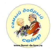 """Значок-медаль """"Самый добрый свёкр"""" №43.12"""