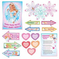 Комплект на выкуп невесты 17 предметов формат: А3 №681.81