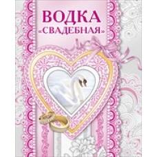 """Наклейка на бутылку """"Водка свадебная""""  Размер: 123х99мм №1059.4-60"""