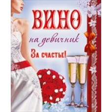 "Наклейка на бутылку ""Вино на Девичник "" Размер: 123х99мм №664.6"
