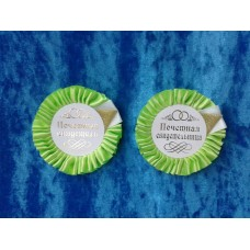 Значки с лентой для свидетелей Цвет: салатовый №1545.77