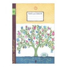 Книга для записей Семейная сокровищница А5