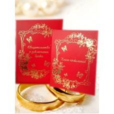 """Комплект: Папка для свидетельства о браке ! и Книга пожеланий """"Бабочки"""" красный"""