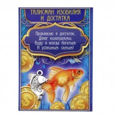 "Кошелечная фигурка ""Рыбка изобилия"""