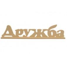 Деревянная надпись *Дружба* на подставке 35x4x8см №5223.140