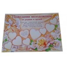 """Плакат """"Пожелания молодоженам от родных и друзей """" 45 х 59 см,  1 шт №5235"""