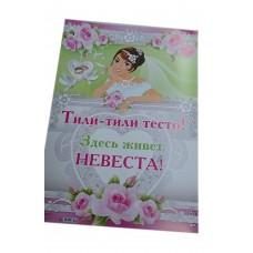 """Плакат """"Тили-тили-тесто!"""" Цена за 1 штуку Размер 594мм х 456мм №5240"""