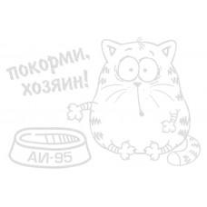 "Наклейка на авто светоотражающая ""Покорми, хозяин АИ-95"" №5307.40"