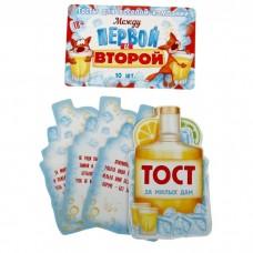 """Набор веселых тостов """"Между первой и второй"""" (10 карточек) №5112.80"""