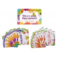 """Игра вопрос-ответ """"Что я с этим буду делать?""""  (набор 20 карточек),  размер 11,4 × 17,2 см №5170.60"""