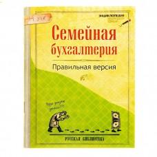 """Блокнот на скрепке """"Семейная бухгалтерия"""", 32 листа, Размер: 10,5 × 13,5 см №5194.40"""