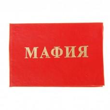 """Удостоверение """"Мафия"""" рамке Размер:16,5х10см  №4887.20"""