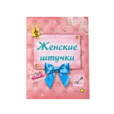 """Блокнот """"Женские штучки"""" 32 листа, Размер: 10,5 × 13,5 см №4901.36"""