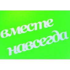 """Деревянное слово """"Вместе Навсегда"""", 13х128 см, цвет: белый №4600.590"""
