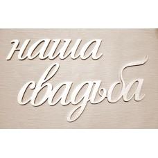 """Деревянное слово """"Наша свадьба"""", 21х102 см, цвет: белый №4601.600"""