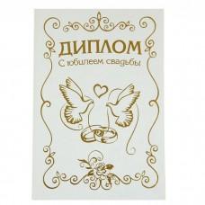 """Диплом """"Юбилей свадьбы"""" Размер:11,2x16,2 см №4529.45"""