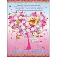 Плакат Совет да любовь 49,9 х 69,4 см,  1 шт №4369.99