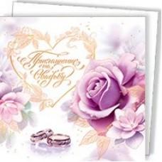 Приглашение на свадьбу с конвертом 14,6х14,6 см  №4155.12