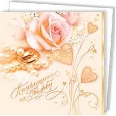 Приглашение на свадьбу с конвертом 14,6х14,6 см  №4156.12