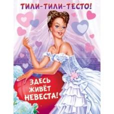 """Плакат """"Тили-тили-тесто Здесь живет Невеста!"""" Цена за 1 штуку Размер 594мм х 456мм №4253.21"""