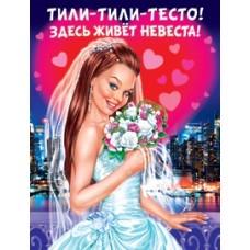 """Плакат """"Тили-тили-тесто Здесь живет Невеста!"""" Цена за 1 штуку Размер 594мм х 456мм №4254.21"""