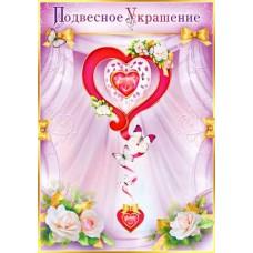 """Подвесное украшение """"Сердце с бабочками"""" 22,5 х 59 см №3794.72"""