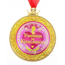 """Медаль """"Умница и красавица"""" Размер: 7 см №3822.45"""
