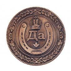 """Монета  """"Да - Нет"""", d: 4 см №3840.64"""
