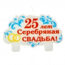 """Свеча в торт """"25 лет Серебряная свадьба"""" 0,9 × 9 × 5,6 см  №3862.58"""