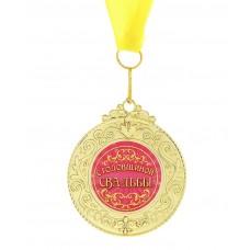 """Медаль """"С Годовщиной свадьбы"""" 7 см №3905.46"""